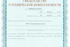 Свидетельство о тех.компет.